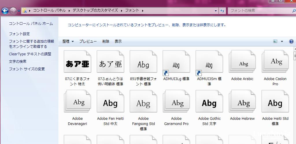 フォントを追加する方法【Windows】