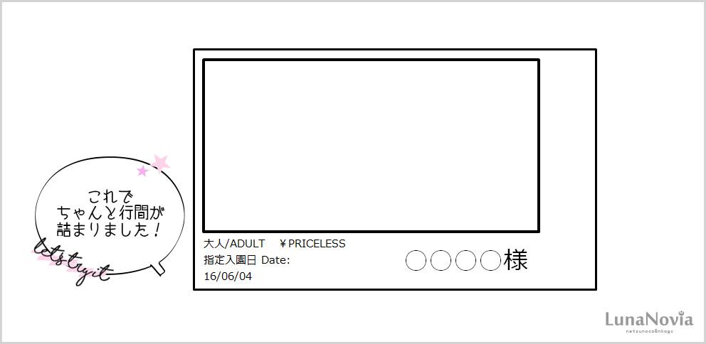 パークチケットをオマージュ!パークチケット風の席札をエクセルで作る方法★