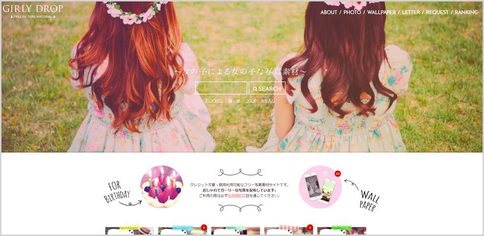 女の子のための素材サイト【商用利用可】