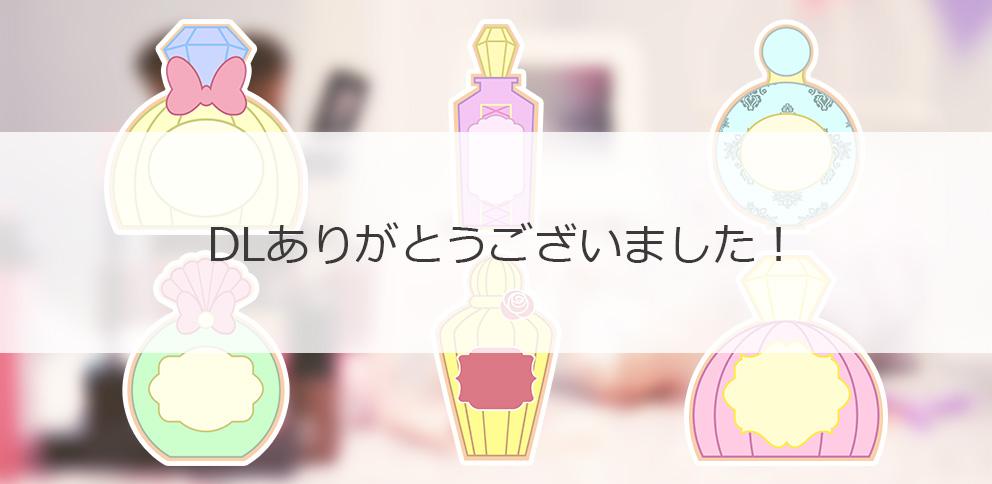 【無料テンプレート】パフューム型のサンキュータグ