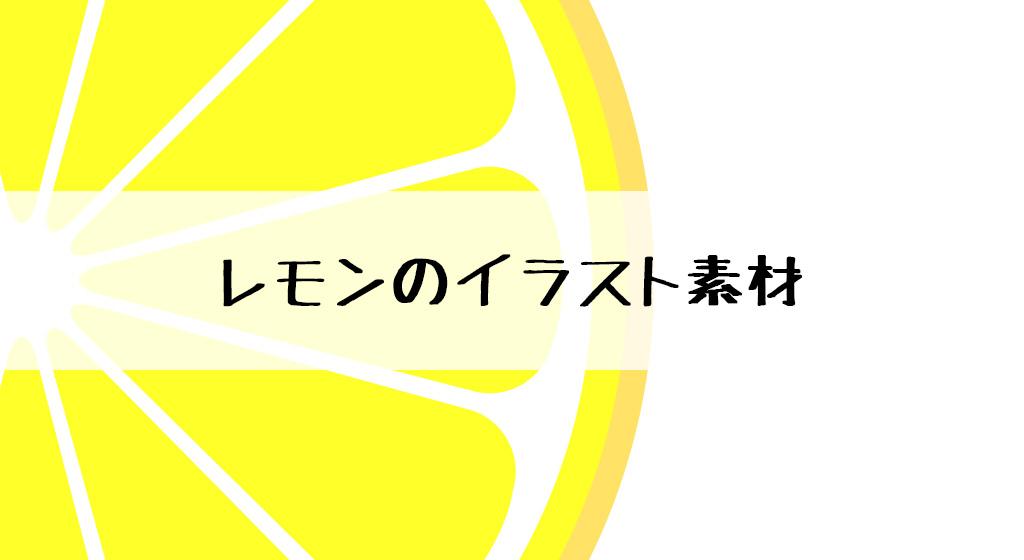 無料ダウンロード レモンのイラスト素材 Luna Novia