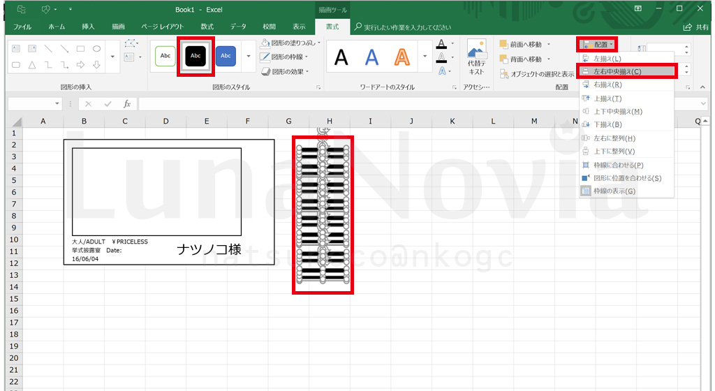 テーマパークのチケット風席札をエクセルで作る方法