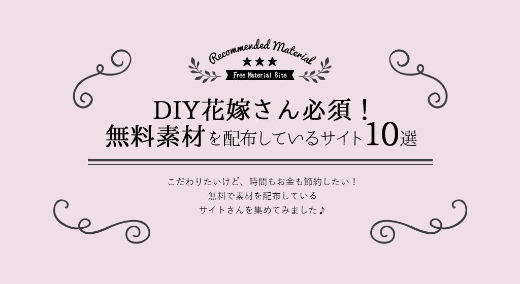Diy花嫁さん必須 無料素材を配布しているサイト10選 Luna Novia