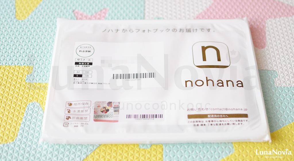 毎月1冊もらえるノハナ(nohana)のフォトブックを注文してみました