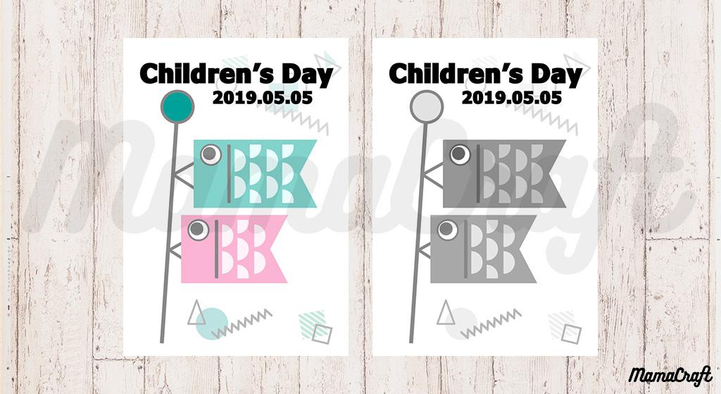 子どもの日に使える素材 ポスター