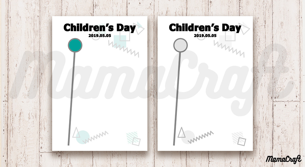 子どもの日に使える素材 足形台紙