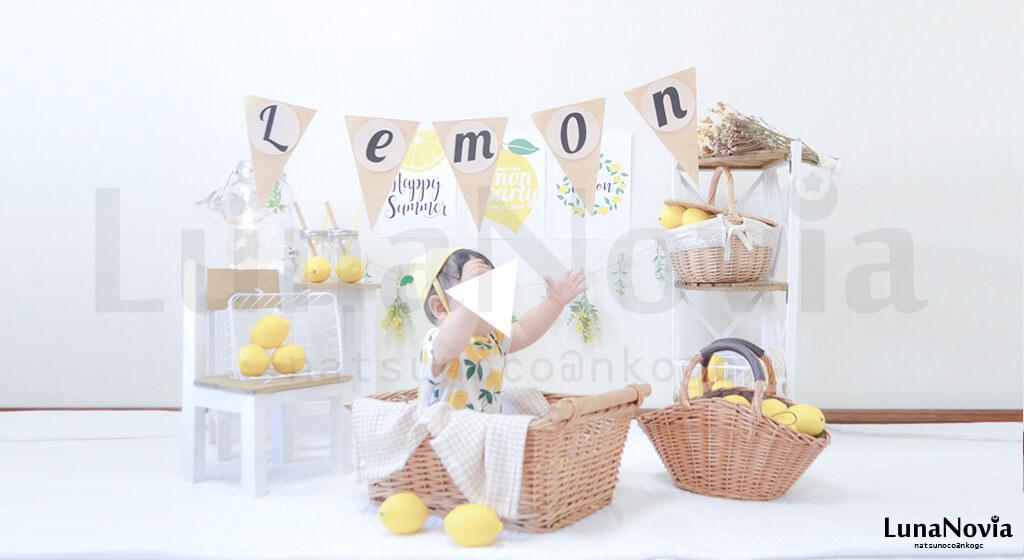 レモン撮影会
