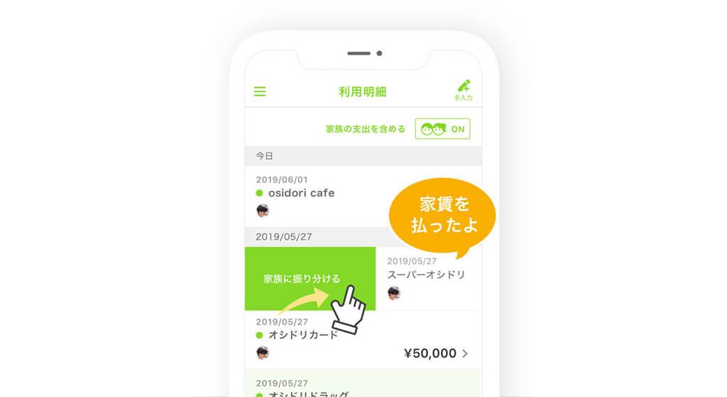 OsidOri(オシドリ)シェアしたいお金だけを選んで共有できる