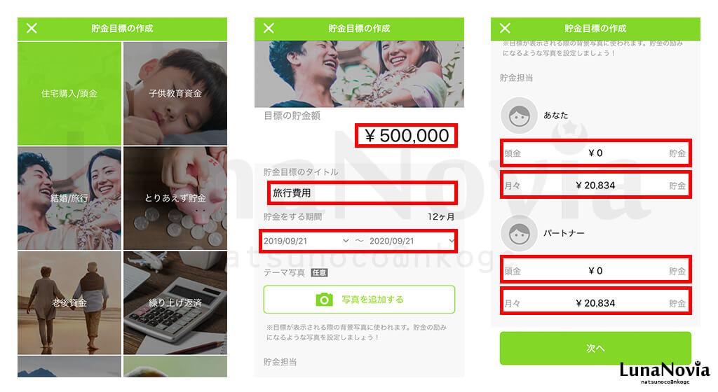 OsidOri(オシドリ)家族貯金を簡単スタート!
