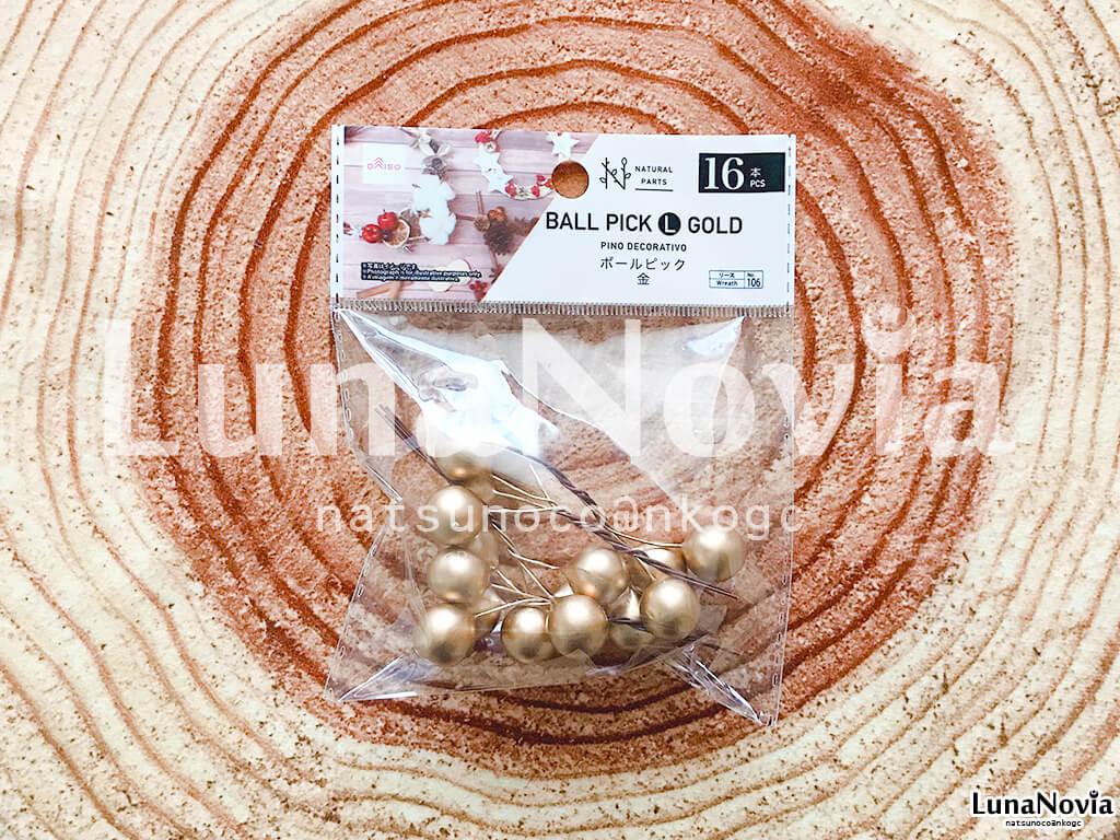 ダイソーの材料だけでクリスマスリースを手作り!