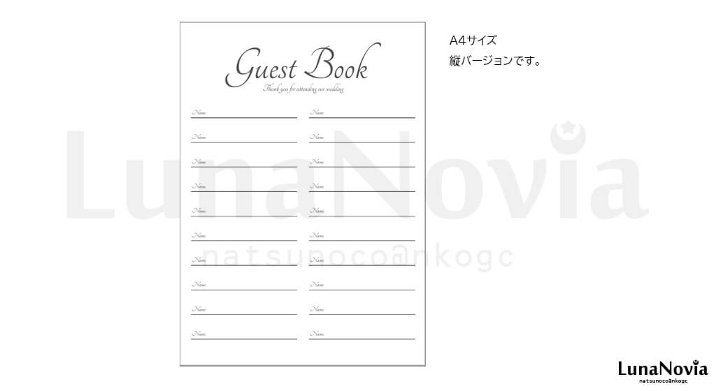 ゲストブック・芳名帳