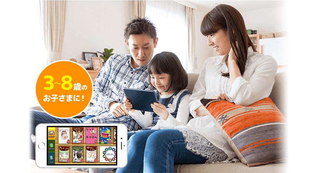 【1か月 無料!】絵本や児童書が聴ける・遊べるアプリ【みいみ】