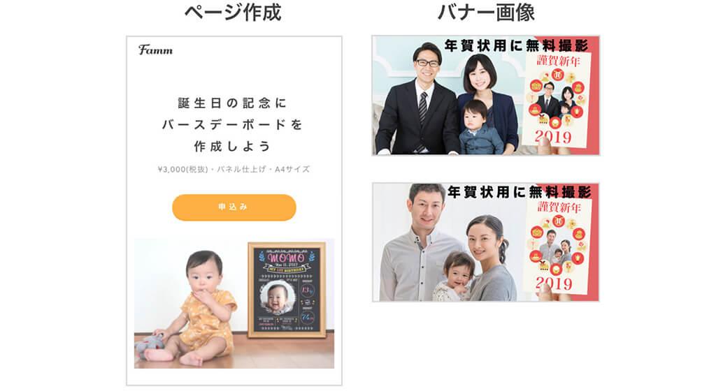 Fammママ専用Webデザイナー講座身につくスキル