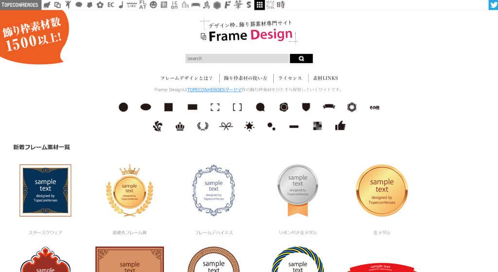 結婚式で使える無料イラスト素材「フレームデザイン」